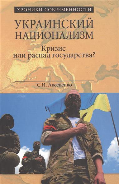 Украинский национализм. Кризис или распад государства?