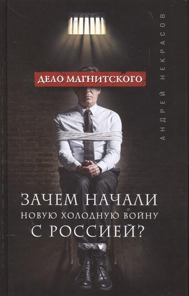 Дело Магнитского. Зачем начали новую холодную войну с Россией?