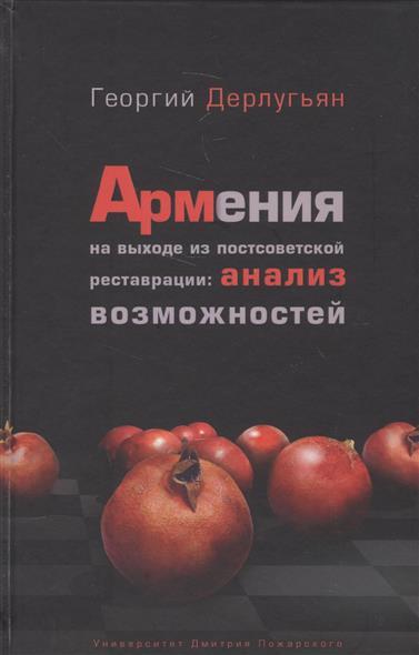 Армения на выходе из постсоветской реставрации: анализ возможностей