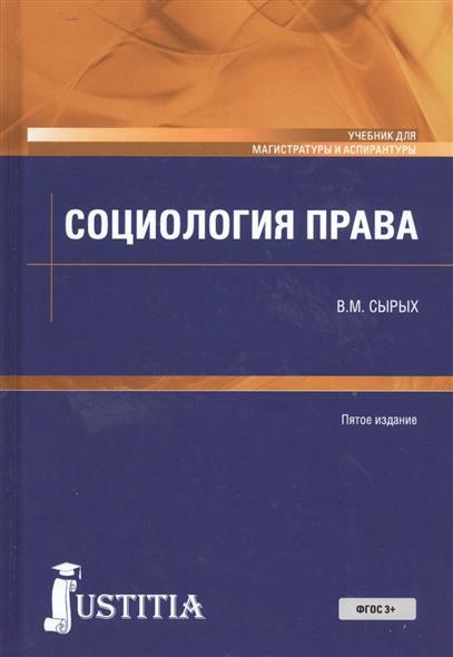 Социология права. Учебник