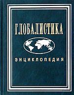 Глобалистика Энциклопедия
