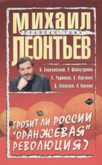 Грозит ли России оранжевая революция