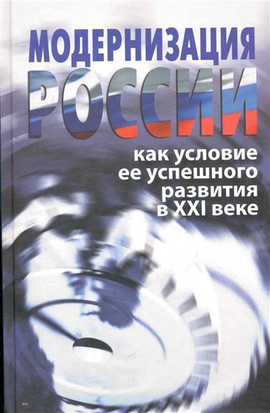 Модернизация России как условие ее успеш. развит. в XXI в.