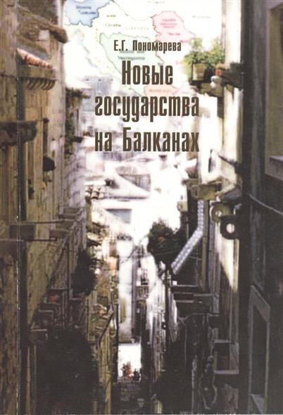 Новые государства на Балканах. Монография