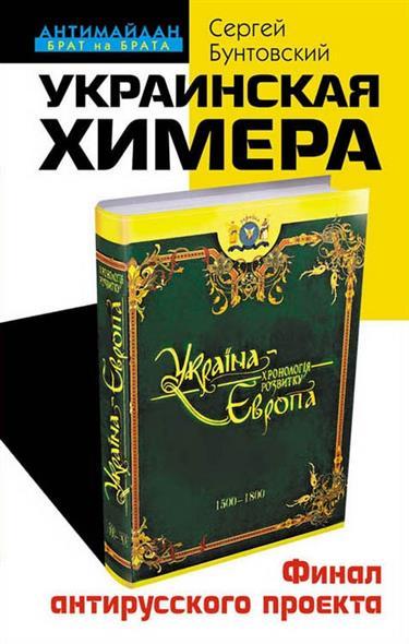 Украинская химера. Финал антирусского проекта