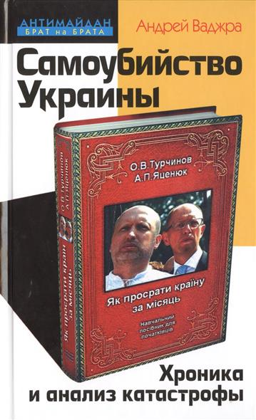 Самоубийство Украины. Хроника и анализ катастрофы