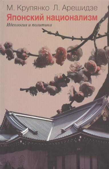 Японский национализм. Идеология и политика