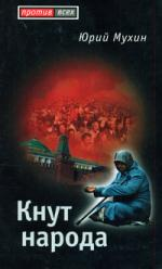 Кнут народа