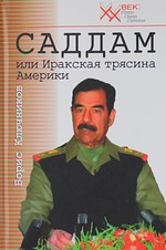 Саддам или Иракская трясина Америки