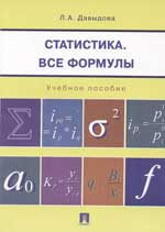 Статистика Все формулы