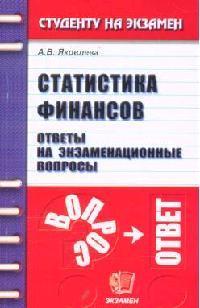 Статистика финансов Ответы на экзам. вопросы