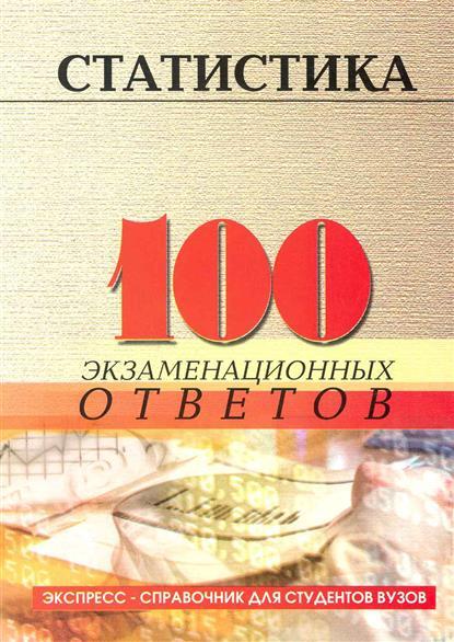Статистика 100 экзам. ответов