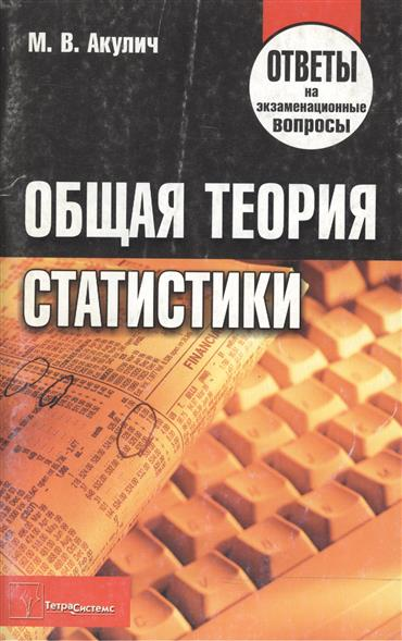 Общая теория статистики Ответы на экз. вопросы