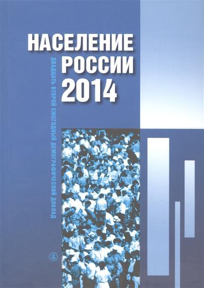 Население России 2014. Двадцать второй ежегодные демографический доклад