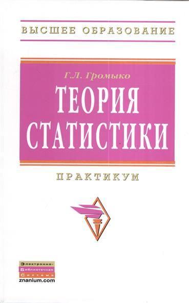 Теория статистики: Практикум. Учебное пособие. Пятое издание, исправленное и дополненное