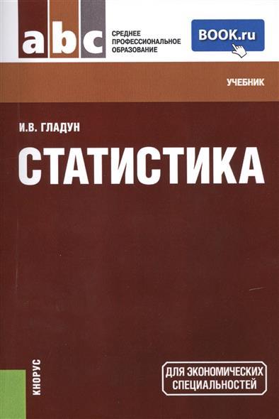 Статистика: учебник. Второе издание, стереотипное