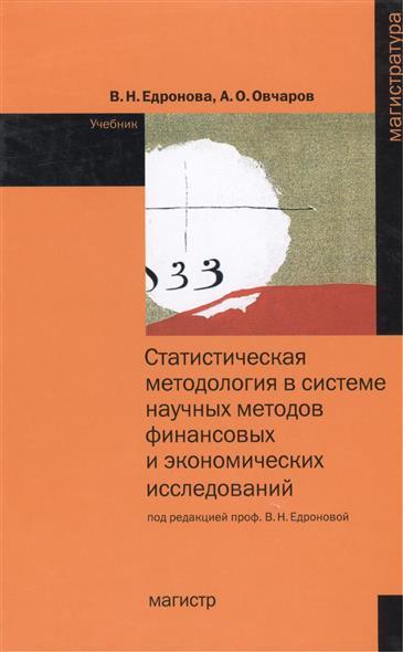 Статистическая методология в системе научных методов финансовых и экономических исследований. Учебник