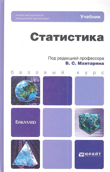 Статистика. Учебник для бакалавров