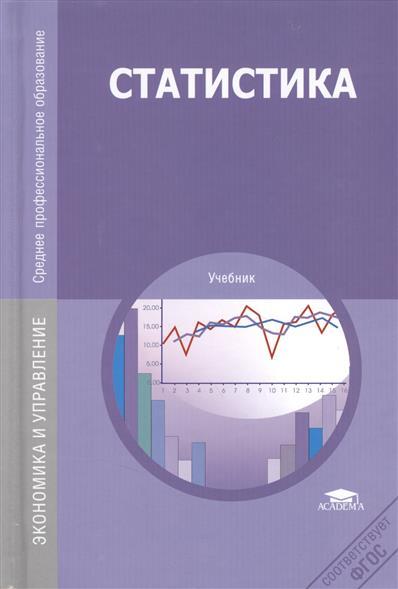 Статистика. Учебник. 12-е издание, переработанное и дополненное
