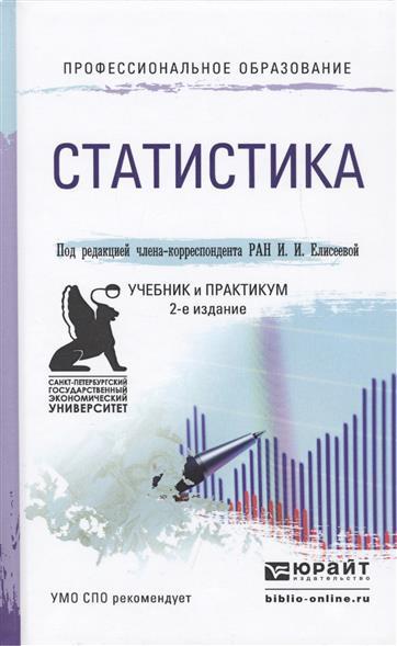 Статистика: Учебник и практикум для СПО. 2-е издание, переработанное и дополненное