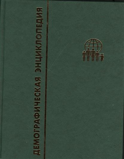 Демографическая энциклопедия