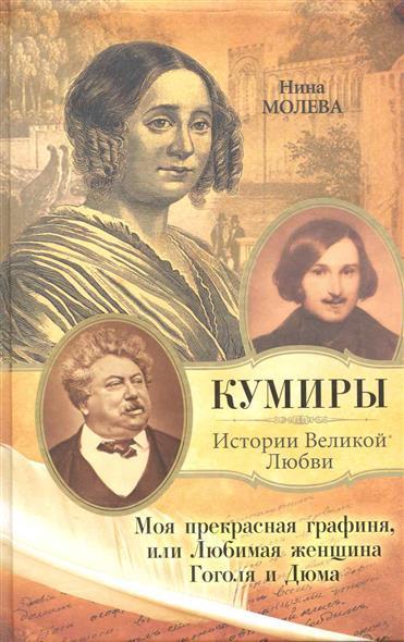 Моя прекрасная графиня или Любимая женщина Гоголя и Дюма