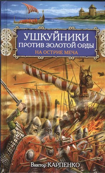 Ушкуйники против Золотой Орды. На острие меча