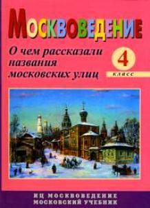 Москвоведение 4 кл О чем рассказали названия московских улиц