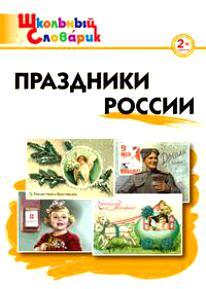Праздники России Нач. школа