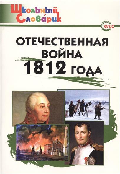 Отечественная война 1812 года. Начальная школа