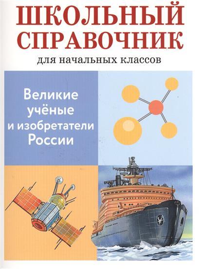 Великие ученые и изобретатели России