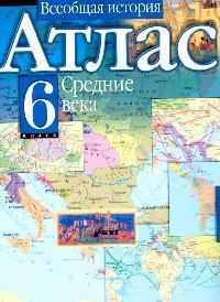 Атлас Всеобщая история Средние века 6 кл.