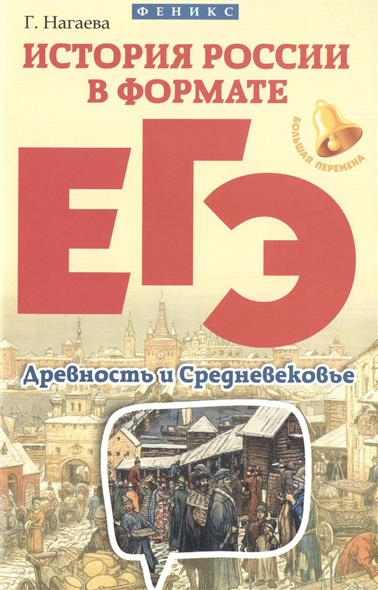 История России в формате ЕГЭ. Древность и Средневековье