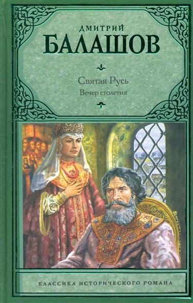 Вечер столетия Третья книга трилогии Святая Русь