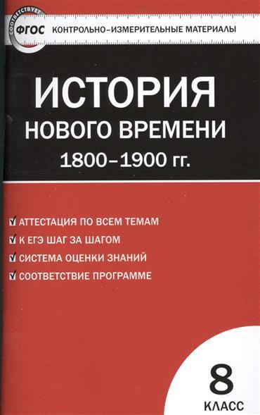 Всеобщая история. История Нового времени 1800-1900 гг. 8 класс
