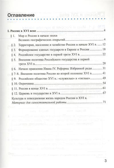 УЧЕБНИК ИСТОРИЯ РОССИИ 7 КЛАСС ТОРКУНОВ ЧАСТЬ 1 СКАЧАТЬ БЕСПЛАТНО
