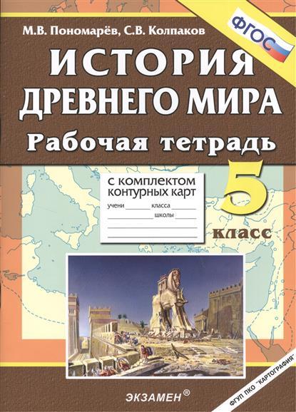 История Древнего мира. 5 класс. Рабочая тетрадь с комплектом контурных карт