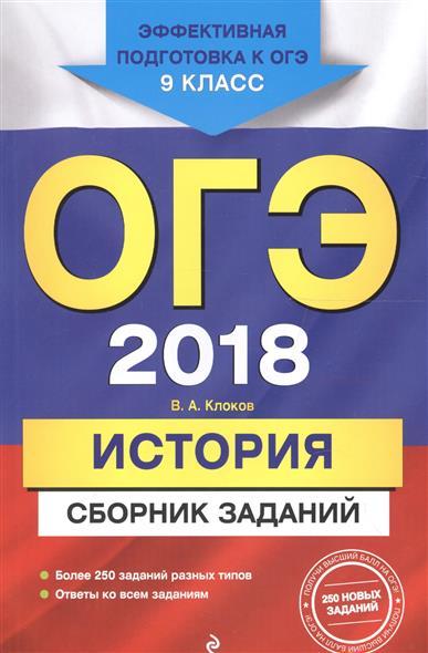 ОГЭ-2018. История. Сборник заданий. 9 класс
