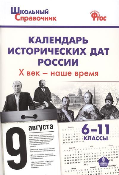 Календарь исторических дат России. X век - наше время. 6-11 классы