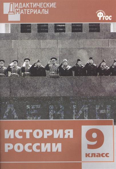 История России. 9 класс