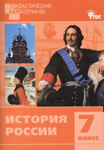История России. Разноуровневые задания. 7 класс