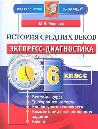 История Средних веков. Экспресс-диагностика. 6 класс
