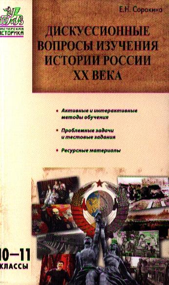 Дискуссионные вопросы изучения истории России XX века. 10-11 классы