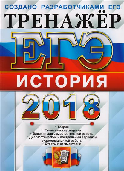 ЕГЭ 2018. Тренажер. История