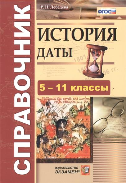 История. Даты. Справочник. 5-11 классы