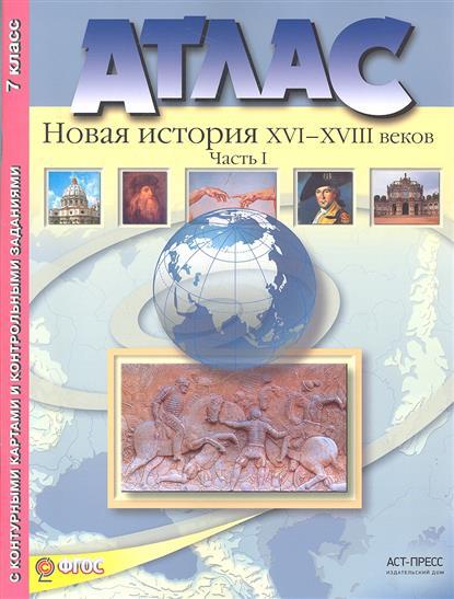 Атлас. Новая история XVI-XVIII веков. 7 класс. Часть 1. С контурными картами и контрольными заданиями