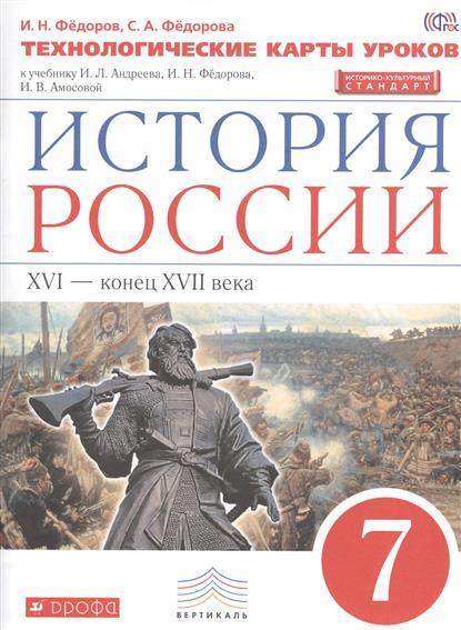 История России. Технологические карты уроков