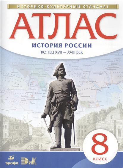 История России конец ХVII-ХVIII век. 8 класс. Атлас