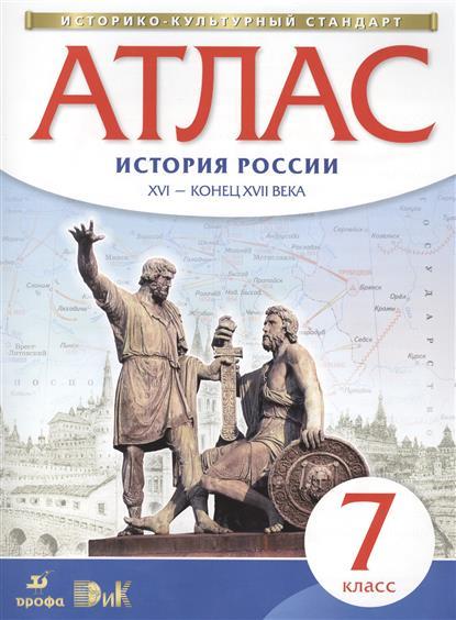 Атлас. История России XVI - конец XVII века. 7 класс
