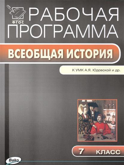 Рабочая программа по истории нового времени. 7 класс. К УМК А.Я. Юдовский и др.
